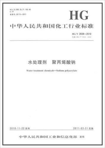 HG/T 2838-2010 水处理剂 聚丙烯酸钠