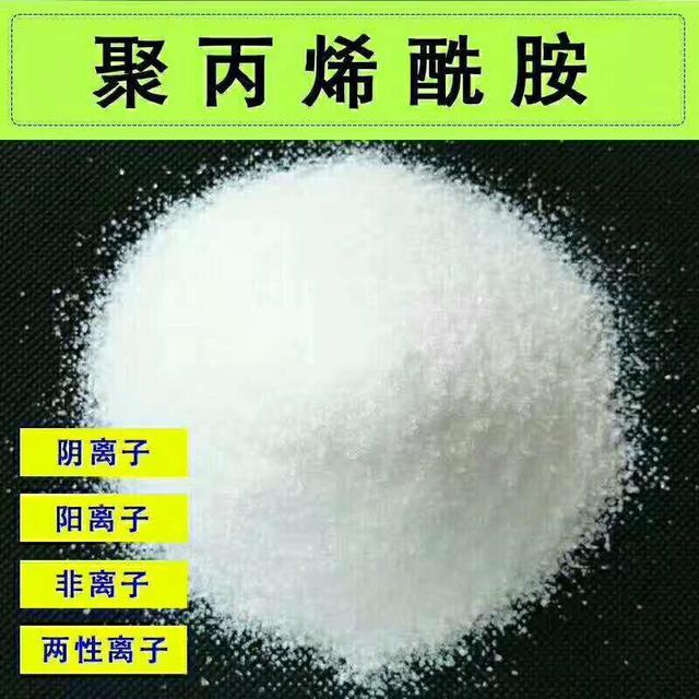 聚丙烯酰胺助留助滤剂在造纸工业中应用广泛